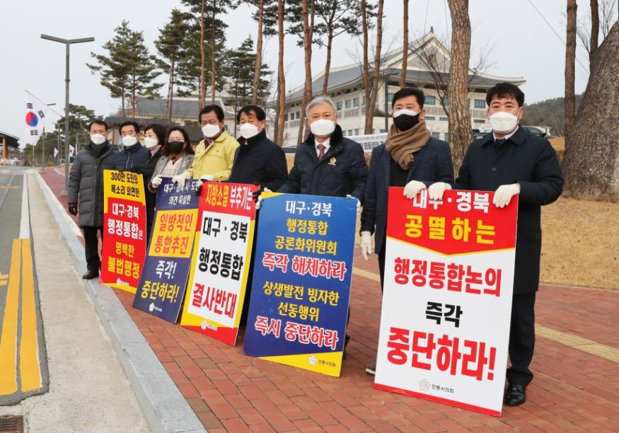 안동시의회 의원들은 지난달 25일 경북도청 앞에서 대구경북 행정통합 반대를 위한 출근길 피켓시위를 펼쳤다..jpg