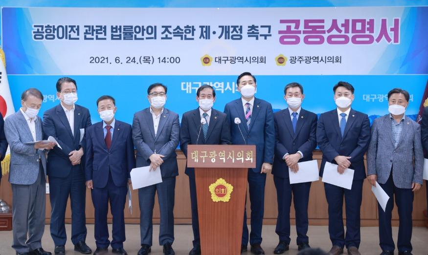 20210624_대구-광주광역시 의회 공항 이전 법률 제개정 촉구 공동 성명 (1).jpg
