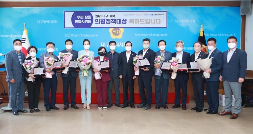 20210721_2021대구경북 의원정책대상 시상식 (1).JPG